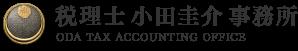 税理士小田圭介事務所